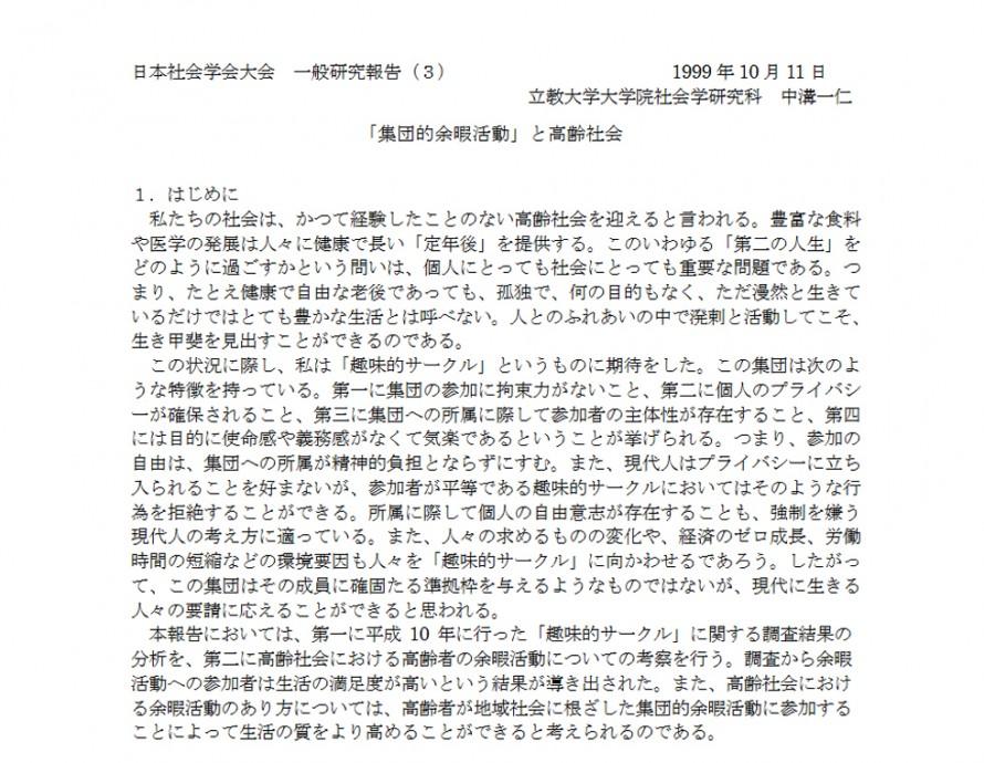 日本社会学会 研究報告