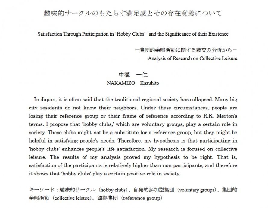 立教大学大学院社会学研究科年報 第6号 「趣味的サークルのもたらす満足感とその存在意義について」